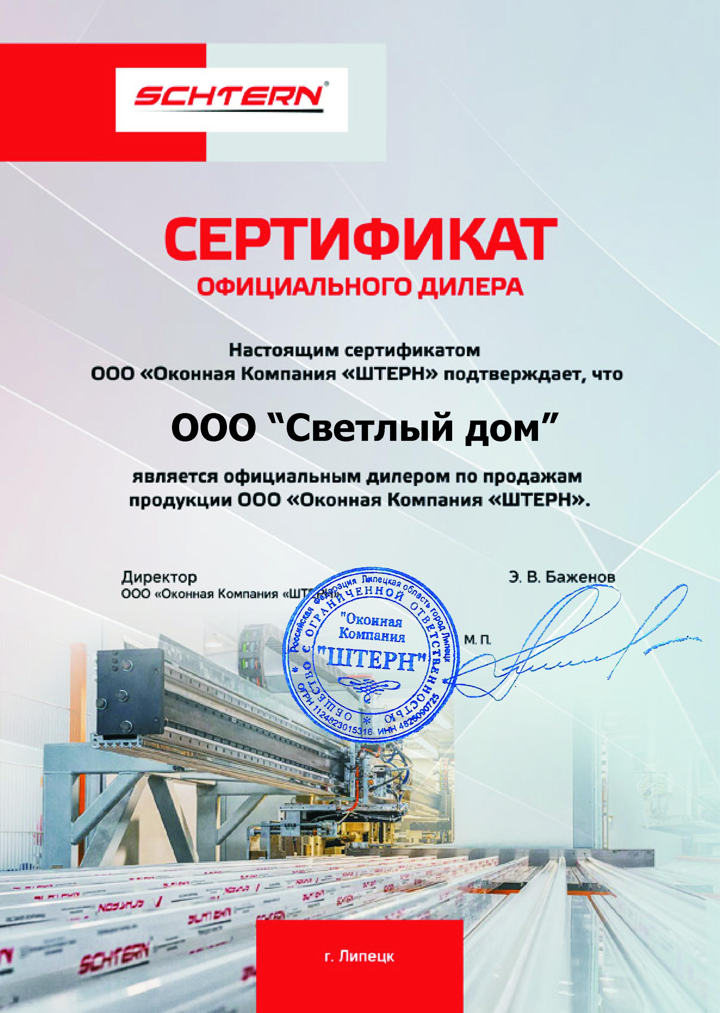 Сертификат Светлый Дом